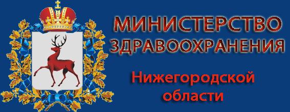 Министерство здравоохранения Нижегородской области