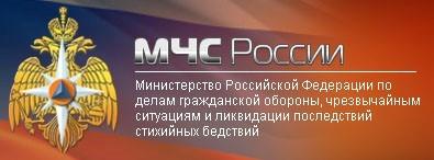 ГУ МЧС по Нижегородской области