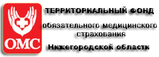 Территориальный фонд ОМС Нижегородской области